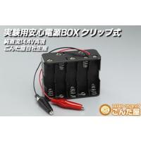 LED点灯実験用乾電池ボックス クリップ式/単3乾電池10本仕様 1点