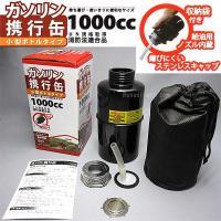 【商品概要】 ○品番:BT-1000 ○容量:1000cc ○仕様:厚さ0.6mm 電気亜鉛メッキ鋼...