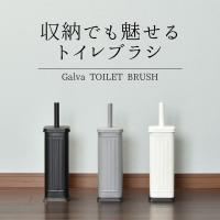 トイレブラシ おしゃれ 収納 ケース セット おしゃれなトイレ掃除用品 レトロ 見えない ホワイト ブラック シルバー 白 黒 Galva ガルバ トイレブラシ