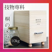 高級品である桐を使った米びつです。 桐は防虫、恒湿効果に優れ、湿度を一定に保ってくれるのでお米を美味...