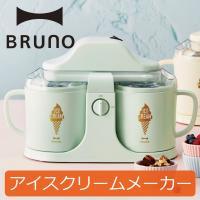 上品なカラーと可愛らしいイラストがおしゃれなBRUNOのアイスクリームメーカー。   『デュアル』タ...