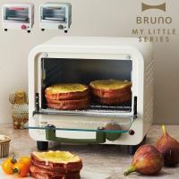 BRUNO My Little シリーズ ミニトースター ブルーノ オーブントースター おしゃれ 一人暮らし