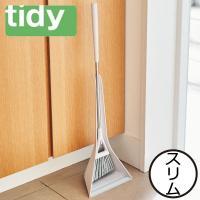tidy Sweep ホーキ&チリトリ スウィープ・コンパクト ほうき ちりとり セット 屋外 室内 スリム シンプル おしゃれ 軽量 玄関 掃除用品 日本製