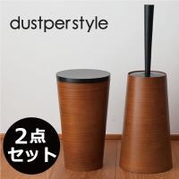 dustperstyle ダスパースタイル トイレブラシ トイレポット セット 2個セット おしゃれ スタイリッシュ 木目調 シンプル モダン フチ裏 ゴミ箱 ダストボックス