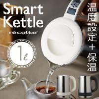 50℃〜100℃の範囲で5℃ずつ温度設定できる電気ケトル。  コーヒーや紅茶、日本茶など、それぞれの...