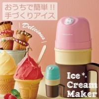 食べたいときに、食べたい分だけ手作りできるアイスクリームメーカー。  ふんわりなめらかなアイスがおう...