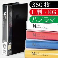 L判サイズの写真を360枚収納できるボリュームたっぷりな『フォト360 フォトアルバム』。 たまって...