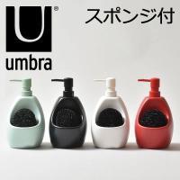 カナダの老舗ブランド「Umbra」のソープディスペンサーです。  ディスペンサーに掃除用スポンジの収...
