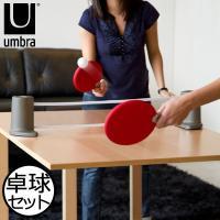 世界的プロダクトブランド『umbra』が手掛けた気軽に卓球が楽しめるポータブル卓球セットです。 子供...