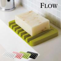 石鹸置き お風呂 洗面台 衛生的 ソープディッシュ 山崎実業 ソープトレー フロー FLOW