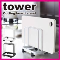 人気のtowerシリーズの置き場所に困るまな板をコンパクトに収納できるカッティングボードスタンドです...