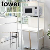人気のtowerシリーズのキッチン収納。 ペダル式のゴミ箱の上を有効活用できるラックです。  ペダル...