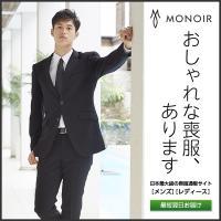 [アイテム説明] MONOIR(モノワール)では、オシャレな喪服をお探しの男性にデザイン性の優れたメ...