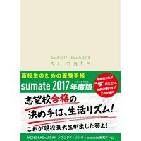 スマート手帳(sumate)は、東京大学産学共同プロジェクトより生まれた志望大学に合格するための手帳...