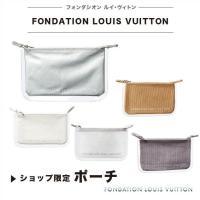 パリのルイヴィトン財団美術館(Fondation Louis Vuitton)のショップ限定ポーチで...