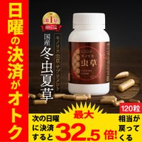 免疫力を整え、体力を維持する為にお勧めの冬虫夏草サプリメントです。  日本産の冬虫夏草をスタッフ自ら...