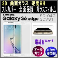 GALAXY S6 edge S7 edge ガラスフィルム 保護フィルム SC-04G SC-02H SCV31 SCV33 全面保護 曲面 3D SAMSUNG 全3色 在庫限り
