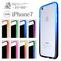 iPhone7 バンパーケース 染-SO・ME- スマホケース グラデーション おしゃれ アイフォン...