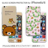 リラックマ iPhone6s/6 液晶保護フィルム ガラスフィルム 背面保護フィルム アイフォン6s...