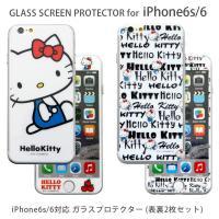 ハローキティ iPhone6s/6 液晶保護フィルム ガラスフィルム 背面保護フィルム アイフォン6...