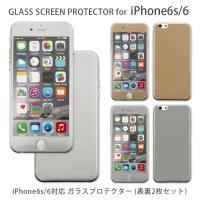 ・ディスプレイと、iPhone背面をキズやホコリから守る超硬質タイプのガラススクリーンプロテクターで...