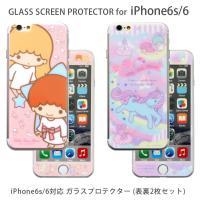 キキララ iPhone6s/6 液晶保護フィルム ガラスフィルム キキ&ララ リトルツインスターズ ...