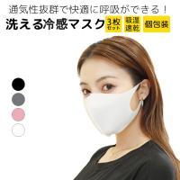 ひんやり マスク 夏用マスク 涼しい マスク 冷感 洗える マスク 3枚 レディース メンズ 男女兼用 抗菌 防臭 花粉 ウイルス UVカット 吸湿速乾 白 黒 グレー