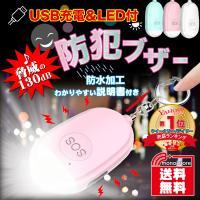 防犯グッズ 防犯ブザー 防犯アラーム 防犯ベル 大音量 小学生 子供 護身 LEDライト USB充電 軽量 防水