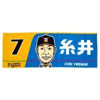 応援には欠かせないアイテム 阪神タイガースの快進撃を信じて! ●絶対に気に入ってもらえる一品です。 ...