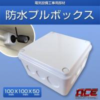 防犯カメラの防水対策に最適な防水プルボックスです。 カメラのコード類が中に格納できるので見た目もスッ...