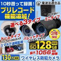 【130万画素】ワイヤレス防犯カメラ IPカメラ【microSD録画】屋内用として屋外用としてどちら...
