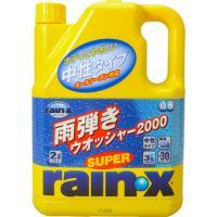 スーパーレインエックス 雨弾きウォッシャー液 錦之堂 008021