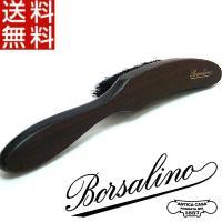 ボルサリーノ Borsalino ハットブラシ 特製天然素材 正規品  帽子のカーブに合わせた形状に...