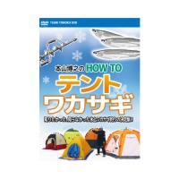 DVD 本山博之のHOW TO テントワカサギ  氷上ワカサギ釣りの『知りたかった、知らなかった』を...