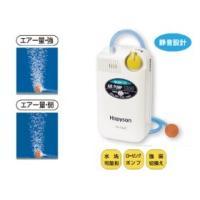 ■乾電池式エアーポンプ  品番:YH-734C(単1電池2個用)  静かな運転音で鮎釣りやイカダ釣り...