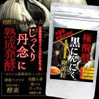 にんにく卵黄 極発酵黒にんにく卵黄 360粒 約6か月分 送料無料(ヤマトネコポス・ポスト投函・日時指定不可)