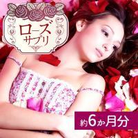 ローズサプリ 気になるニオイや毎日の美容におすすめ。バラの香りに包まれながら女子にウレシイ成分をぎゅ...