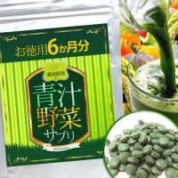 植物236種の酵素&栄養豊富な青汁野菜成分を毎日チャージ!  健康 ダイエット サプリメント 植物発...