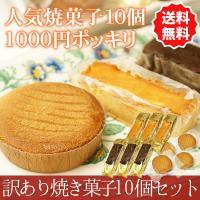 訳あり焼き菓子10個セット  ■内容量: ガレット(カマンベール)4個 プチガトー(オレンジ) 3個...