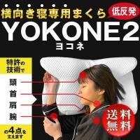 商品特徴:いびき 無呼吸 枕 肩こり 首こり YOKONE 横向き枕 安眠枕 低反発枕 特許技術構造...