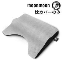 ムーンムーン Dr.Wing ドクターウィング 専用 枕カバー 快眠グッズ moonmoon