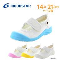 ムーンスター 上履き 子供靴 MSリトルスター02 14.0cm~21.0cm(ハーフサイズ有り) 上靴 お受験 面接 入園式 入学式 moonstar 抗菌