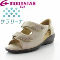 アクティブなミセスの足元をサポートする「ムーンスター イブ」のコンフォートサンダルです。足になじみや...