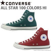 コンバース オールスター生誕100周年記念モデル「ALL STAR 100」のカラーアレンジモデル。...