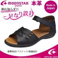「ムーンスター スポルス」の足になじみやすい柔らかな天然皮革を使用した日本製サンダルです。中底は足の...