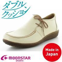 【セール】ムーンスター スポルスの「ダブルクッション」シリーズの本革コンフォートシューズです。日本製...