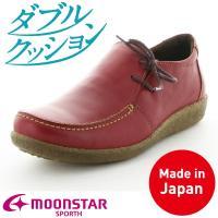 「ムーンスター スポルス」の「ダブルクッション」シリーズの本革コンフォートシューズです。日本製ならで...