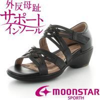【セール】ムーンスター スポルスの本革コンフォートサンダルです。疲れにくさにこだわった足に優しい履き...