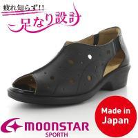 「ムーンスター スポルス」の足になじみやすい天然皮革を使用した日本製サンダルです。中底は足の形状に合...