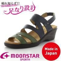 【セール】ムーンスター スポルスの足になじみやすい天然皮革を使用した日本製サンダルです。中底は足の形...